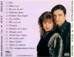 Шик - Обич - 1995 - Рива саунд