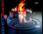 Шик - Вода и огън - 1999 - Пайнер