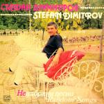 Стефан Димитров - Неизбрани песни - 1987 - Балкантон