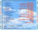 Стефан Димитров - Златни хитове 2 - 2000 - Рива саунд