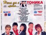 Стефан Димитров и Фамилия Тоника - Нека да е лято - 2007 - Фондация Тоника