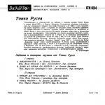 Тончо Русев - Забавна и танцова музика - 1969 - Балкантон