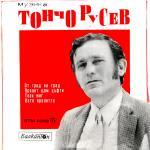 Тончо Русев и Дамян Дамянов - Забавна музика - 1973 - Балкантон