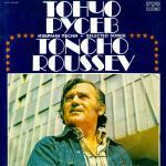 Тончо Русев - Избрани песни - 1980 - Балкантон
