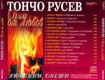 Тончо Русев - Огън от любов (Любовни дуети) - 2000 - Стефкос мюзик