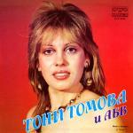 Тони Томова - АБВ - 1989 - Балкантон