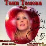 Тони Томова - Ябълката на греха - 2008 - Cool sound