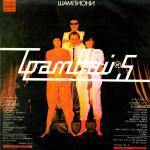 Трамвай №5 - Шампиони - 1982 - Балкантон