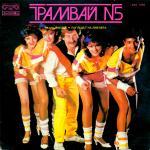 Трамвай №5 - Чудна звезда - 1984 - Балкантон
