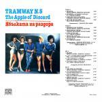 Трамвай №5 - Ябълката на раздора - 1990 - Балкантон