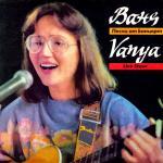 Ваня Костова - Песни от концерт - 1987 - Балкантон