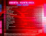 Венета Рангелова - The best - 2009