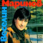 Веселин Маринов - Може да твори човек - 1988 - Балкантон
