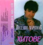 Веселин Маринов - Хитове - 1992 - Мега музика