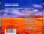 Веселин Маринов - Моите песни - 2002 - Пайнер