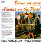 Вили Каваладжиев - Вечно на път - 1985 - Балкантон