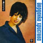 Йорданка Христова - Когато почукаш - 1966 - Балкантон