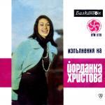 Йорданка Христова - Всяка обич - 1969 - Балкантон
