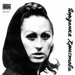 Йорданка Христова - Цигани - 1971 - Балкантон