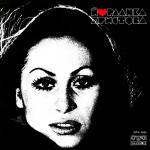 Йорданка Христова - Песен за всички - 1973 - Балкантон