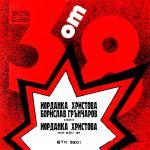 Йорданка Христова - Влюбени - 1975 - Балкантон