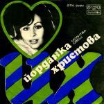 Йорданка Христова - Молитва - 1975 - Балкантон