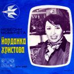 Йорданка Христова - Небесни момичета - 1975 - Балкантон