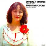Зорница Попова - Избрани песни - 1984 - Балкантон