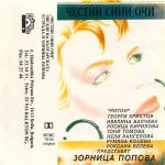 Зорница Попова - Честни сини очи - 1994 - Балкантон