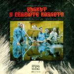 Тодор Колев - Вълкът и седемте козлета - 1975 - Балкантон
