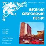 Тодор Колев и Грета Ганчева - Веселая габровская песня - 1980 - Балкантон