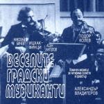 Тодор Колев - Веселите градски музиканти - 1981 - Балкантон