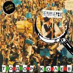 Тодор Колев - Немам нерви - 1990 - Балкантон