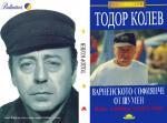 Тодор Колев - Най-доброто - 1999 - Слънце