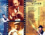 Тодор Колев - Най-доброто - 2001 - Старс рекърдс