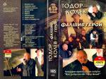 Тодор Колев - Фалшив герой (Видеокасета) - 2002 - Старс рекърдс